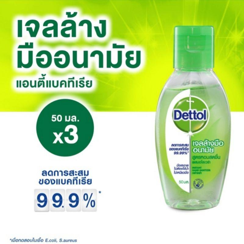 💢พร้อมส่ง ของแท้ 100%💢🖐 เจลล้างมืออนามัย Dettol เจลล้างมือเดทตอล ขนาด 50 ml. สินค้าพร้อมส่ง ถูกที่สุดใน shopee