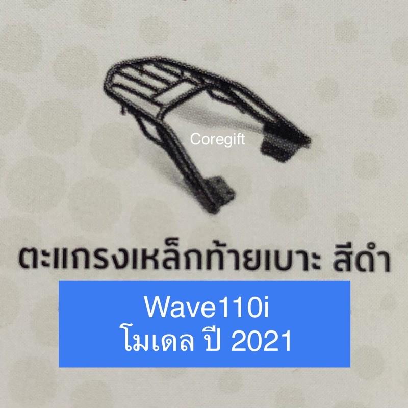 ตะแกรงเหล็กท้ายเบาะ Honda Wave110i 2021 แท้