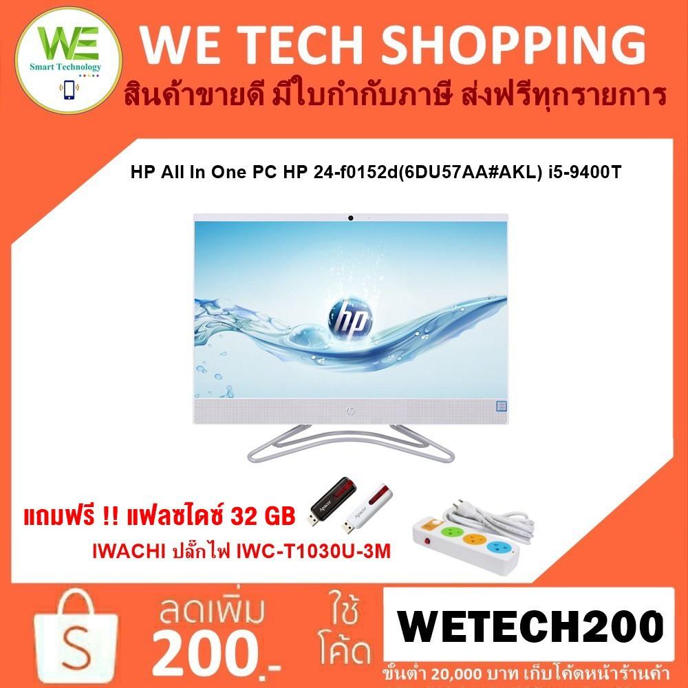 ส่งฟรี 🚀HP All In One PC HP 24-f0152d(6DU57AA#AKL) i5-9400T/8GB/1TB HDD+128GB SSD/GeForce MX110 2G