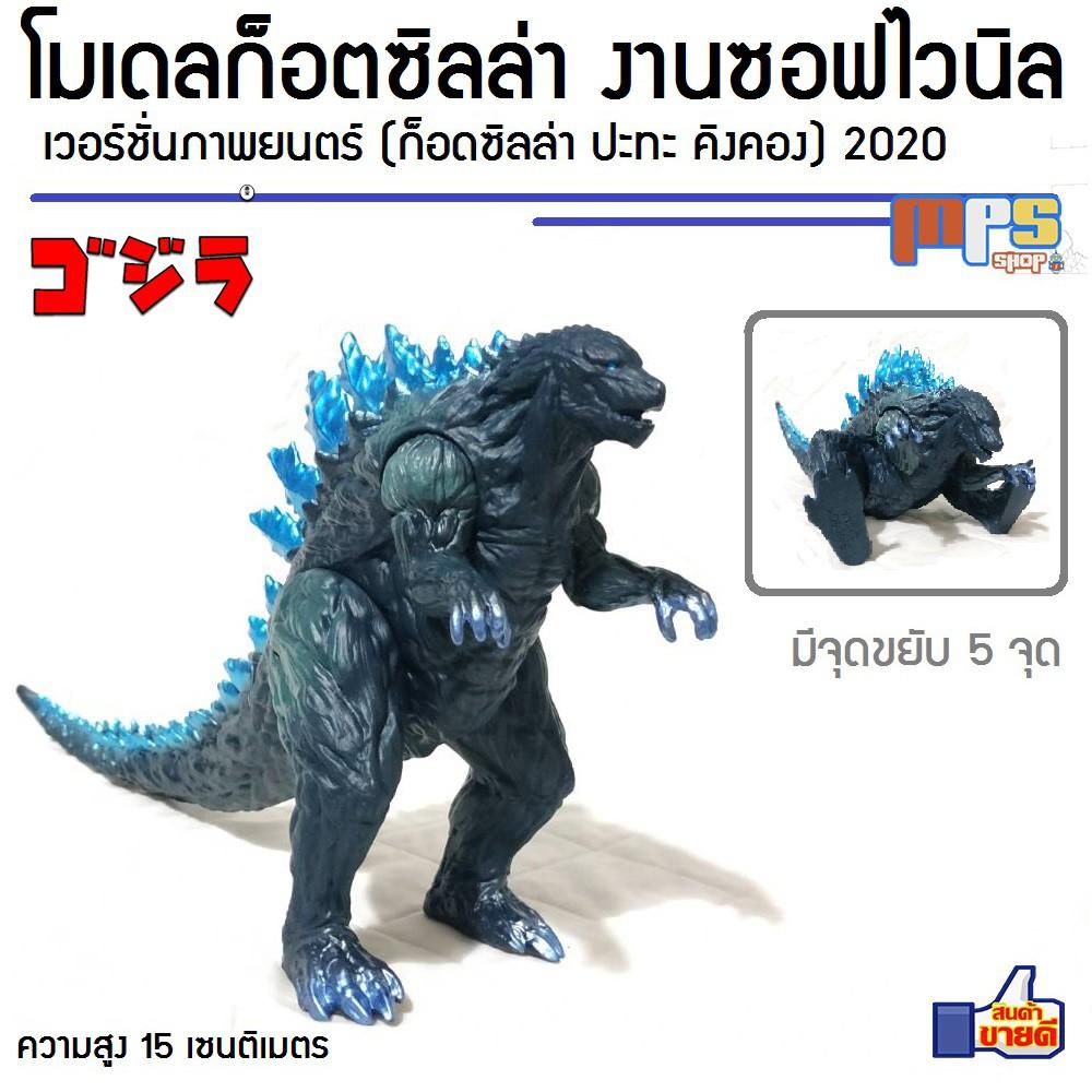 โมเดล ฟิกเกอร์ ก็อตซิลล่า งานซอฟไวนิล ของเล่น ตัวเอกแห่งโลกไททัน  เวอร์ชั่นมูฟวี่ 2021 Model Figure Godzilla สูง 15 ซม.