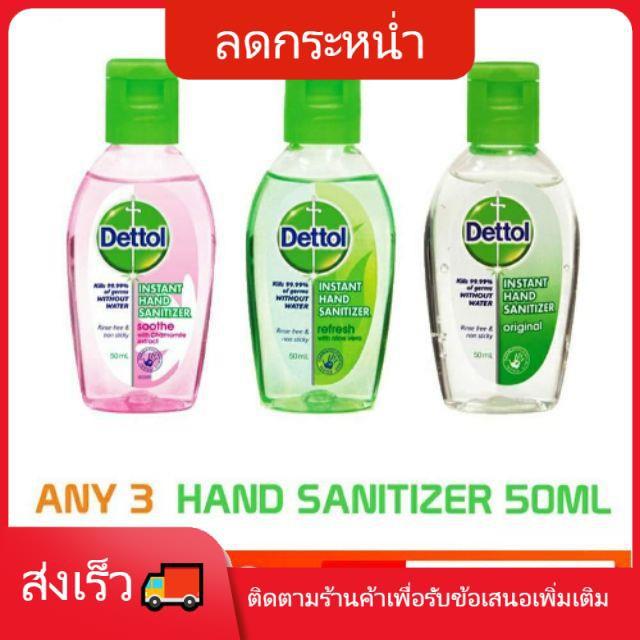 kirei 🐯เจลล้างมือ🐯 hand sanitizer spray 💦dettol เจลล้างมือ เดตตอล ขนาด50 มล.💦