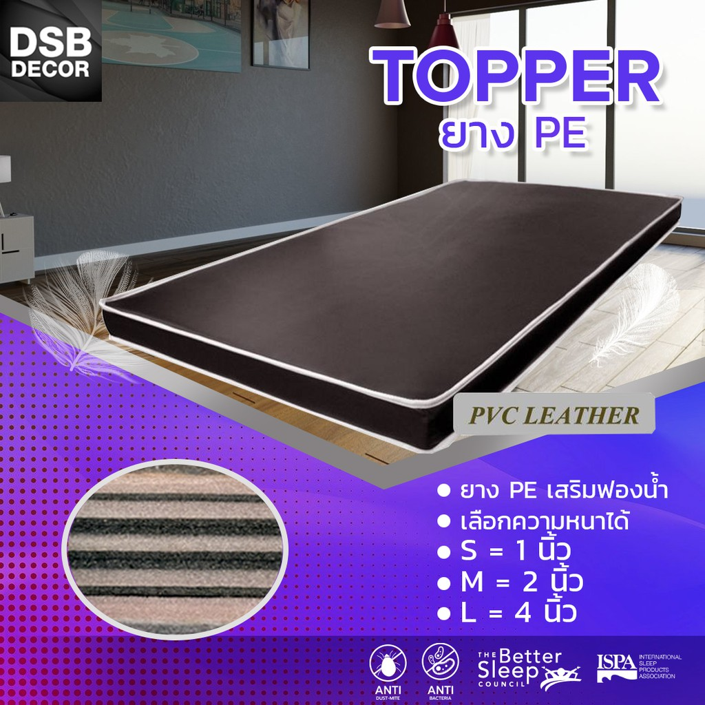 DsbDecor ที่นอนยาง PE ล้วน / topper  หุ้ม หนัง PVC ขนาด 3.5 ฟุต - เลือกความหนาได้