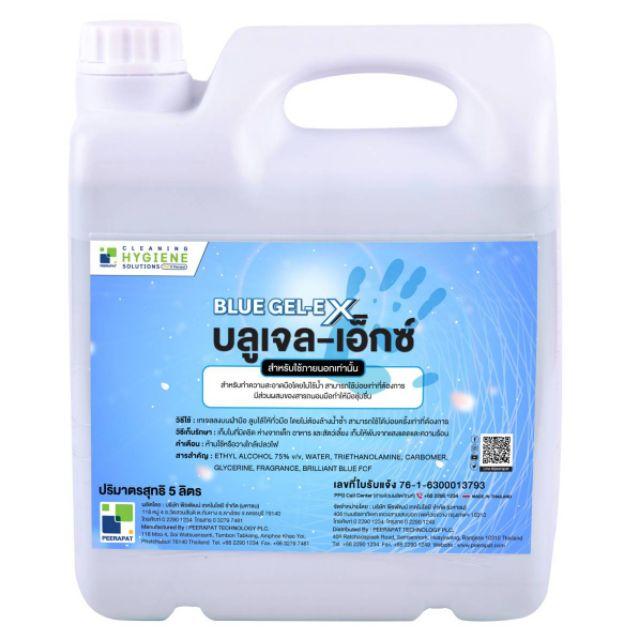 เจลล้างมือ บลูเจล-เอ็กซ์ ขนาด 5 ลิตร