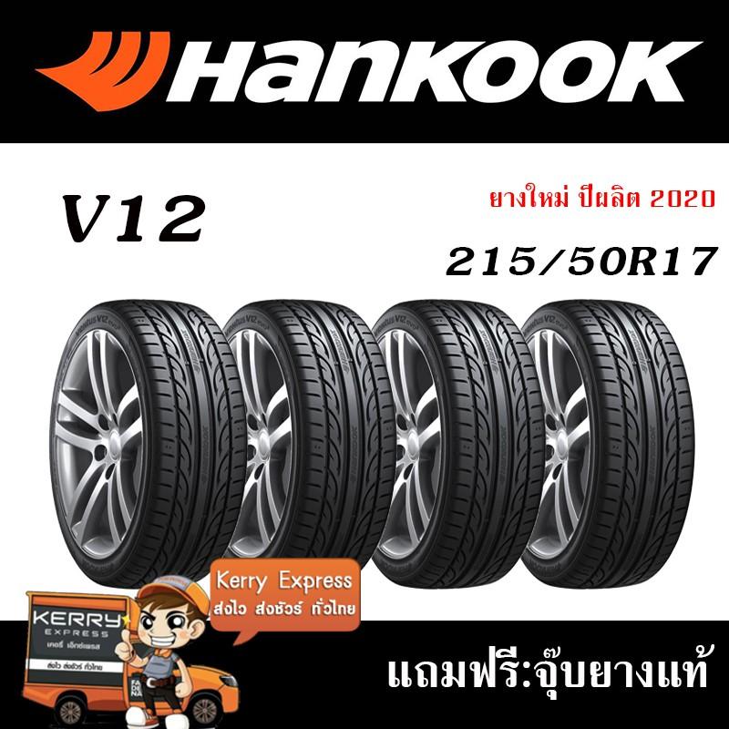HANKOOK 215/50R17 Ventus V12 evo2 (K120) ชุดยาง 4เส้น
