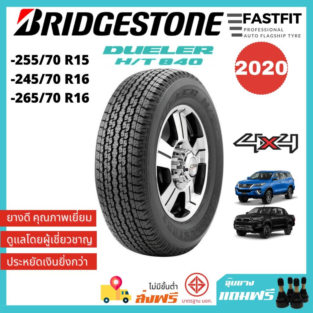 [ส่งฟรี] Bridgestone 255/70R15 245/70R16 265/70R16 D840 ยางกระบะ4x4 SUV ยางใหม่2020 (ฟรีจุ๊บยางทองเหลือง มูลค่า 500บาท)
