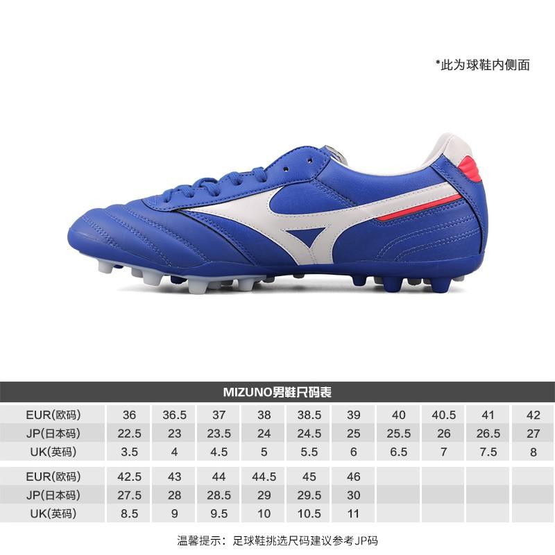 ~ℤMizuno / Mizuno MORELIA II PRO AG รองเท้าฟุตบอลผู้ชายหนังจิงโจ้สั้น P1GA201425เรื่องกอล์ฟ 高尔夫用品