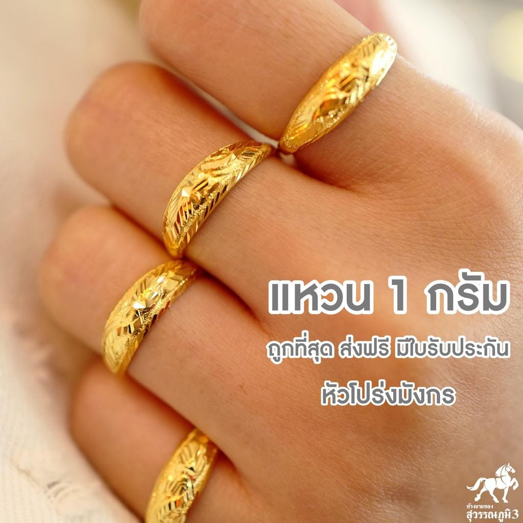 แหวนทอง 1 กรัม ลายโปร่งมังกร น้ำหนัก น้ำหนักหนึ่งกรัม ทองแท้ จากเยาวราช น้ำหนักเต็ม ราคาถูกที่สุด ส่งฟรี มีใบรับประกัน
