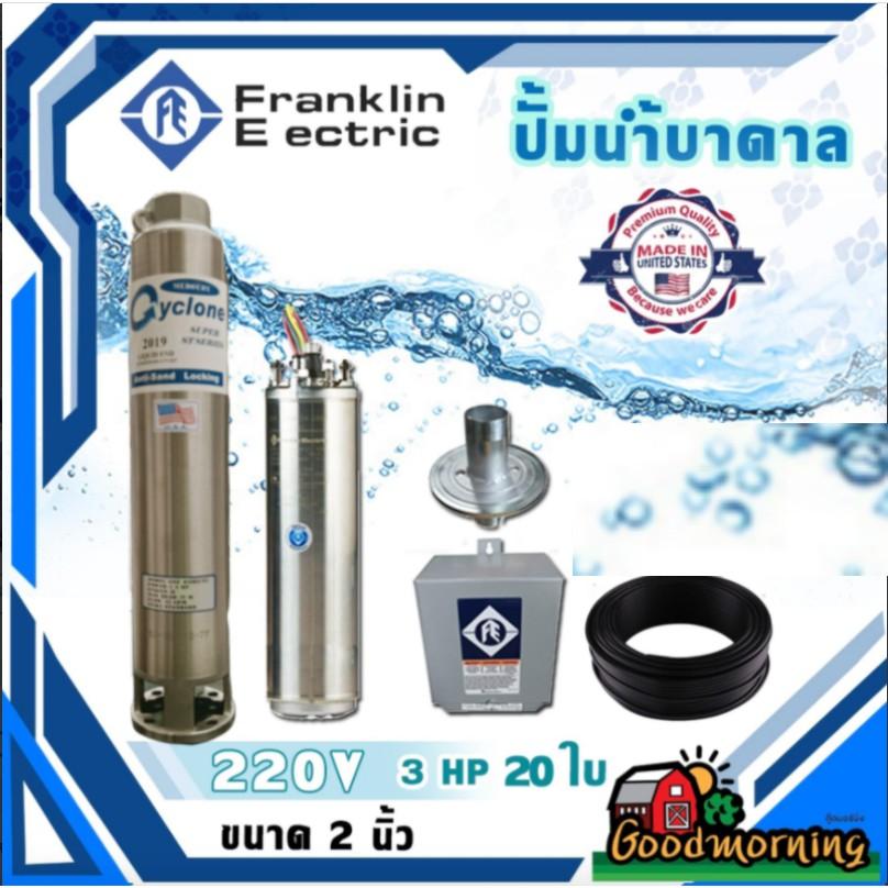 ปั๊มบาดาล แฟรงกิ้น 2นิ้ว 3HP 20ใบ 220V Franklin ซัมเมอร์ส บาดาล ซับเมอร์ส ซับเมิร์ส ปั๊มน้ำ บ่อบาดาล ดูดน้ำลึก submer...