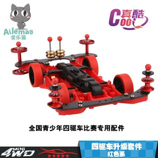 [Ready stock]Genuine philharmonic cat four-wheel drive W1 chassis modification kit accessories carbon fiber faucet Phoenix tail alloy guide wheel Tamiya ma