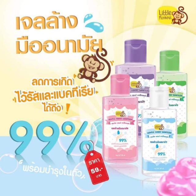 เจลล้างมือ Little Monkeys ใช้ได้ทั้งเด็กและผู้ใหญ่