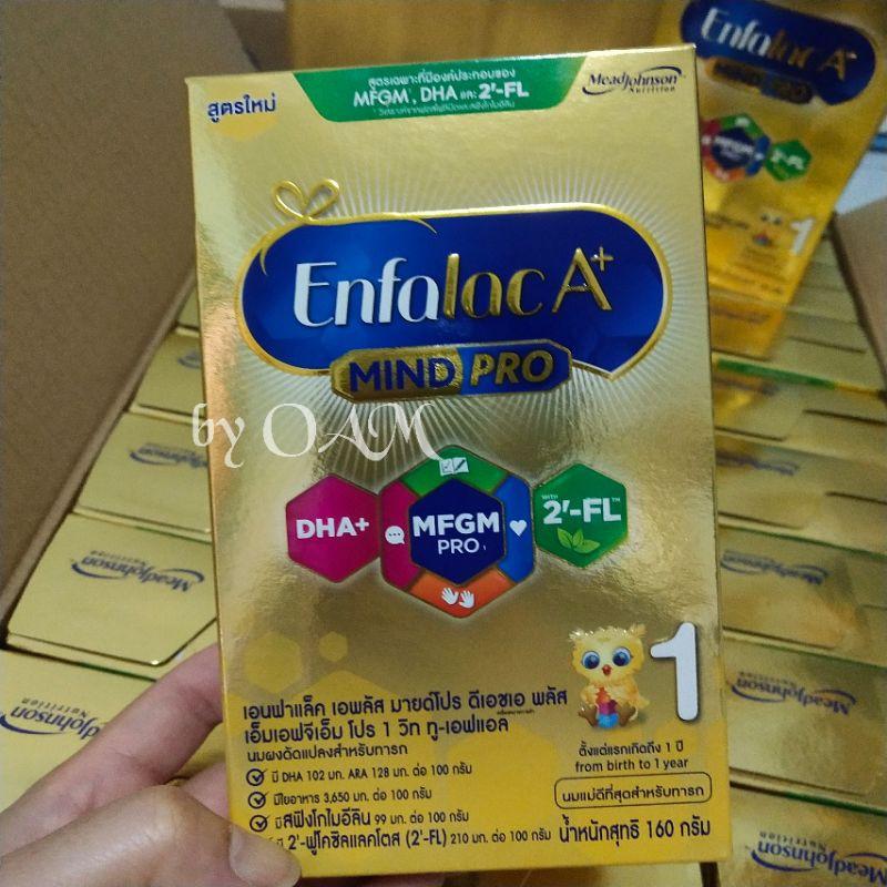 Enfalac เอนฟาแล็ค เอพลัส สูตร 1 with 2FL นมผง สำหรับ เด็กแรกเกิด - 1 ปี 160 กรัม