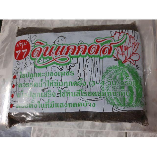 ดินปลูกแคคตัส ปทุม77 ใช้สำหรับปลูกกระบองเพชร ไม้อวบน้ำ