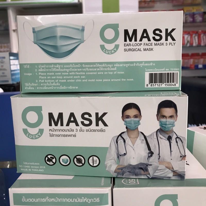 G LUCKY MASK หน้ากากอนามัย 3 ชั้น สีฟ้า ทางการแพทย์ ผลิตในไทย