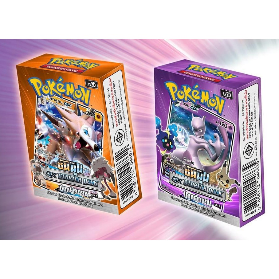 TTW Shop Pokemon TCG ปลุกตำนาน Starter deck