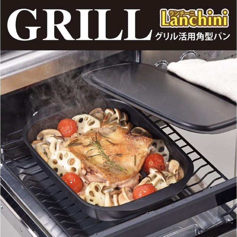 🚚 พร้อมส่ง Oven Grill Pan ถาดย่างใส่เตาอบ Wahei Freiz มีฝาปิด 17x22 ซม. จากญี่ปุ่นใช้กับ Balmuda ได้ พร้อมฝาครอบ