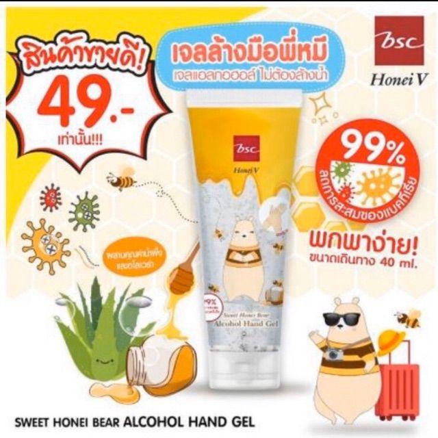 เจลล้างมือbscแอลกกอฮอลล์70% 40ml