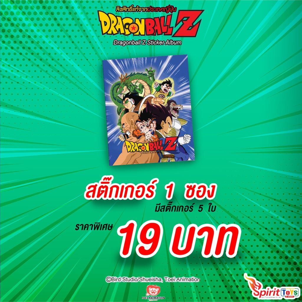 Dragonball Z - สติ๊กเกอร์ดราก้อนบอล 1 ซอง ลิขสิทธิ์แท้จากญี่ปุ่น รุ่นปี 2020