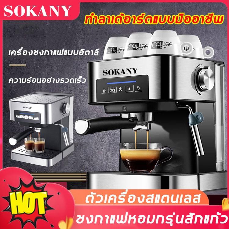 SOKANYเครื่องชงกาแฟแบบพกพาขนาดเล็ก หน้าจอสัมผัส LED รสชาติเข้มข้น  เครื่องชงกาแฟ เครื่องทำกาแฟ เครื่องชงกาแฟอัตโนมัติ