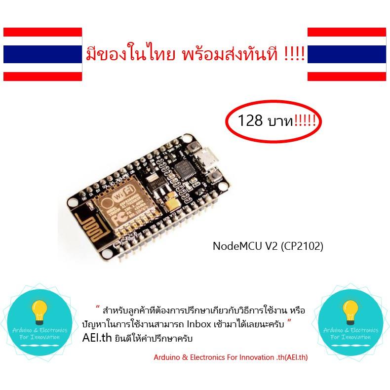 NodeMCU V2 ESP8266 + Lua CP2102 Arduino มีของในไทยพร้อมส่งทันที !!!!!!!!