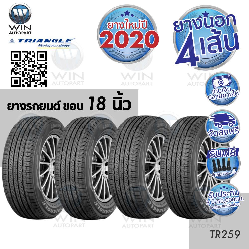 ยางรถยนต์ ขอบ 18 นิ้ว ( 4 เส้น ) 255/55R18 , 265/60R18 รุ่น TR259 ยี่ห้อ TRIANGLE