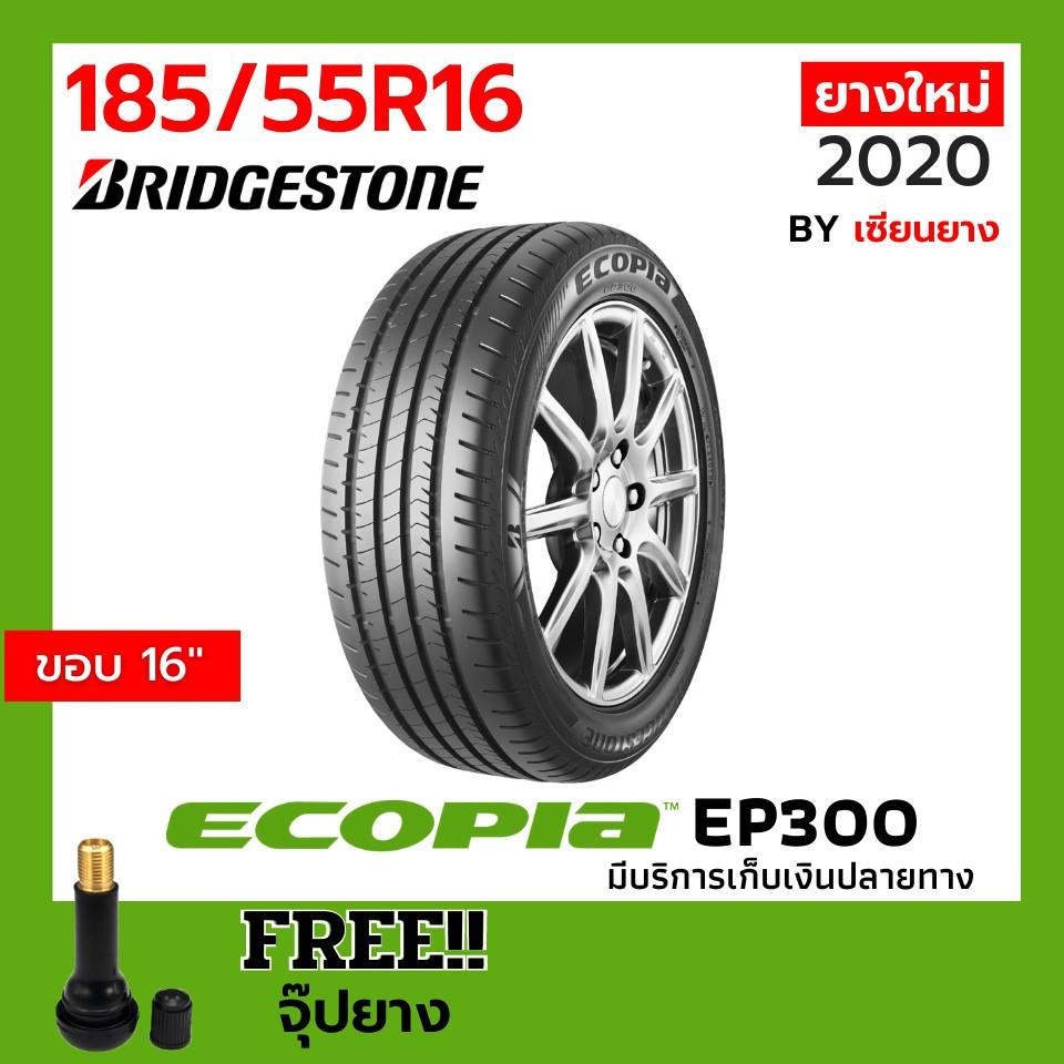 ยาง ปี2020‼️ 185/55R16 Bridgestone Ecopia EP300