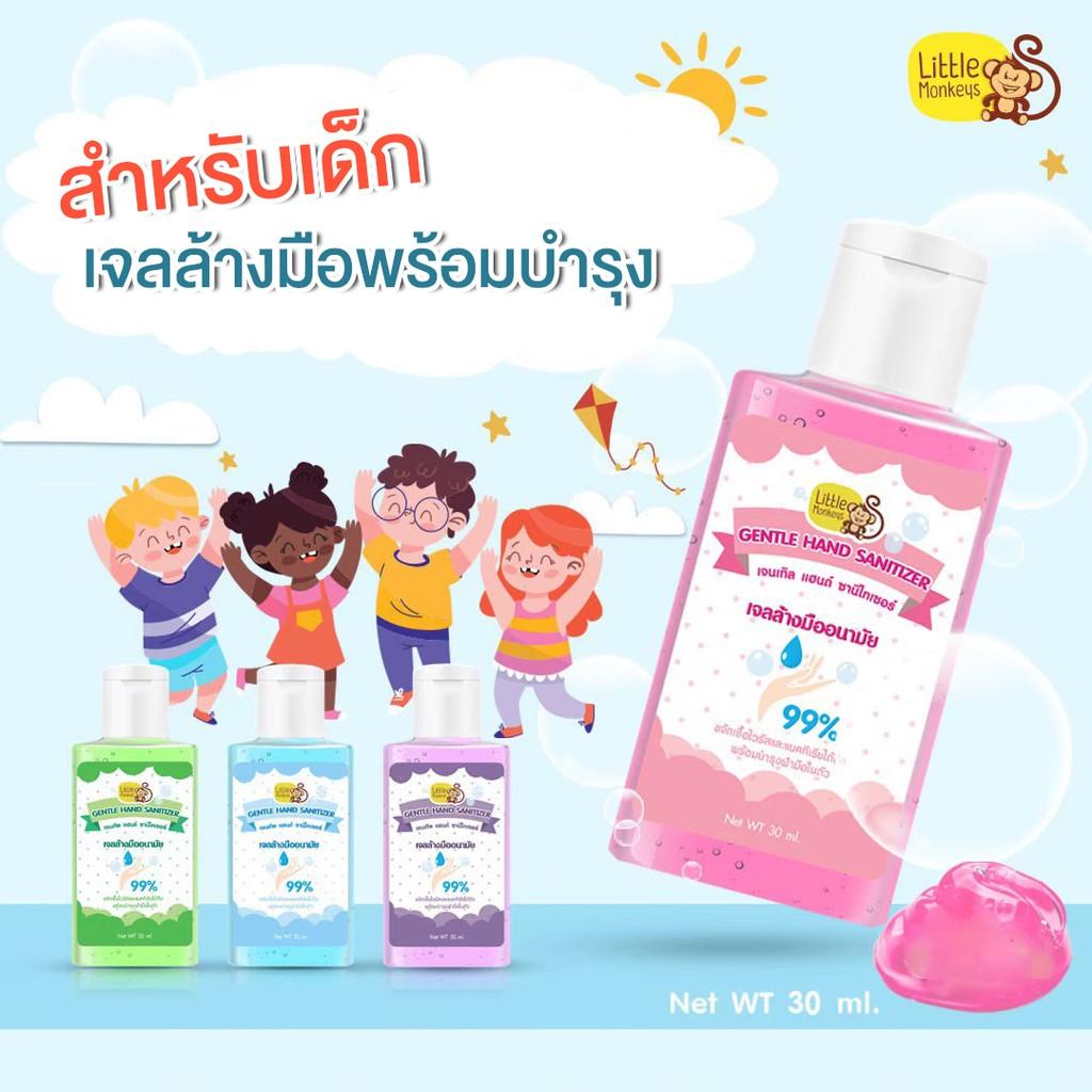เจลเด็ก เจลล้างมือพร้อมบำรุงในตัว เจลทำความสะอาดมือเด็ก สูตรอ่อนโยน Food Grade ปลอดภัย 100%