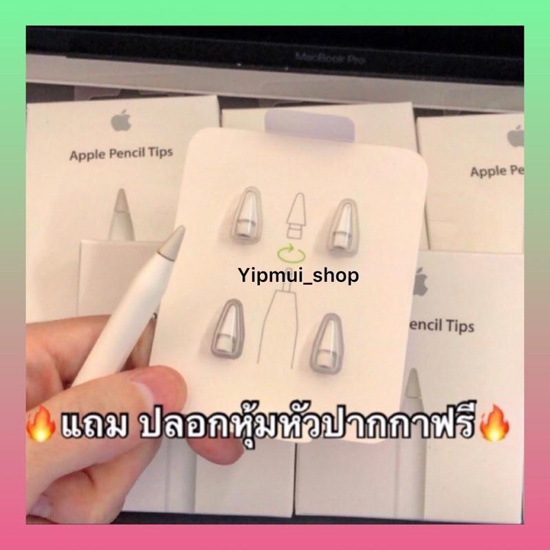 🔥ขายดีที่สุด🔥 หัวปากกาไอแพด ของแท้ apple pencil tip