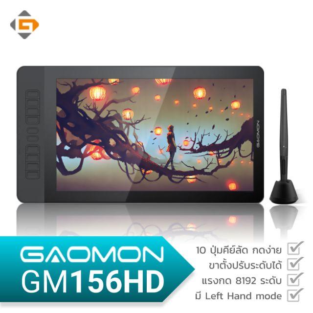 GAOMON GM156HD จอวาดภาพ 15 6 นิ้ว ปากกา 8192 ระดับ พร้อม 10 ปุ่มคีย์ลัด