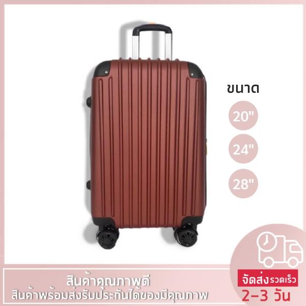กระเป๋าเดินทางรุ่นFashionLuggage 24/20นิ้ว ล้อ360องศา วัสดุABS+PCแข็งแรงทนทาน  ขนาด 20 /24 นิ้ว  (สามารถถือขึ้นเครื่องได