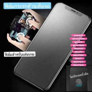 (F-002)(AG Matte)ฟิล์มกระจกด้านเต็มจอiPhone11,iPhone11Pro,iPhone11Promax,iPhone x,xr, xs max ,iPhone6/7/8,6Plus/7+/8+