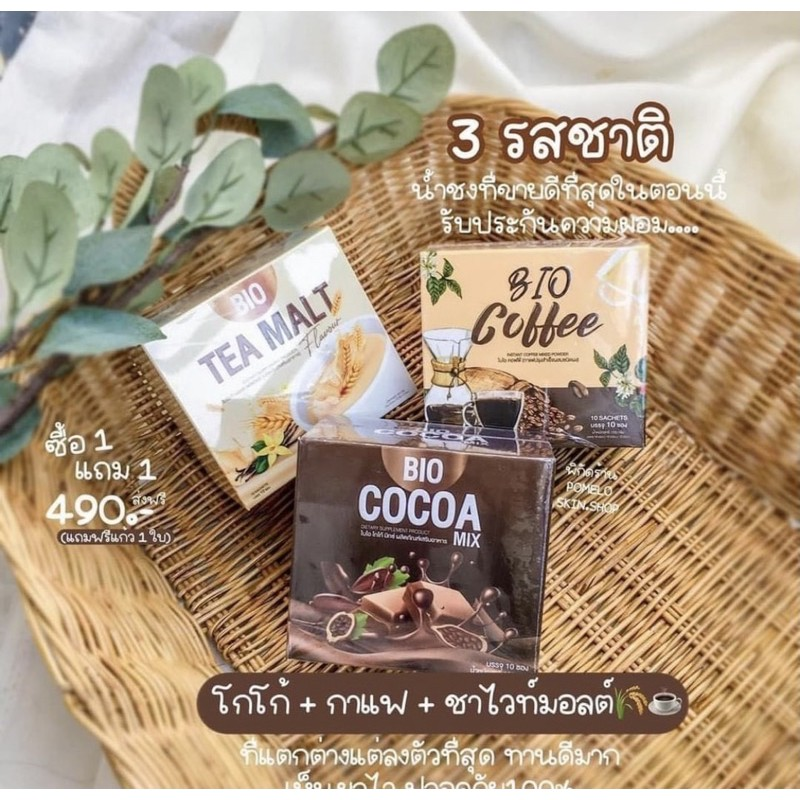 Bio cocoa,Bio coffee,Bio teamalt