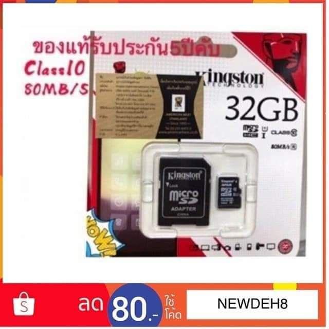 Kingston SD 32gClass10 ของแท้100%ประกันตลอด เอสดีกาดร์แมมเมอรีซิมMemory  Card Micro