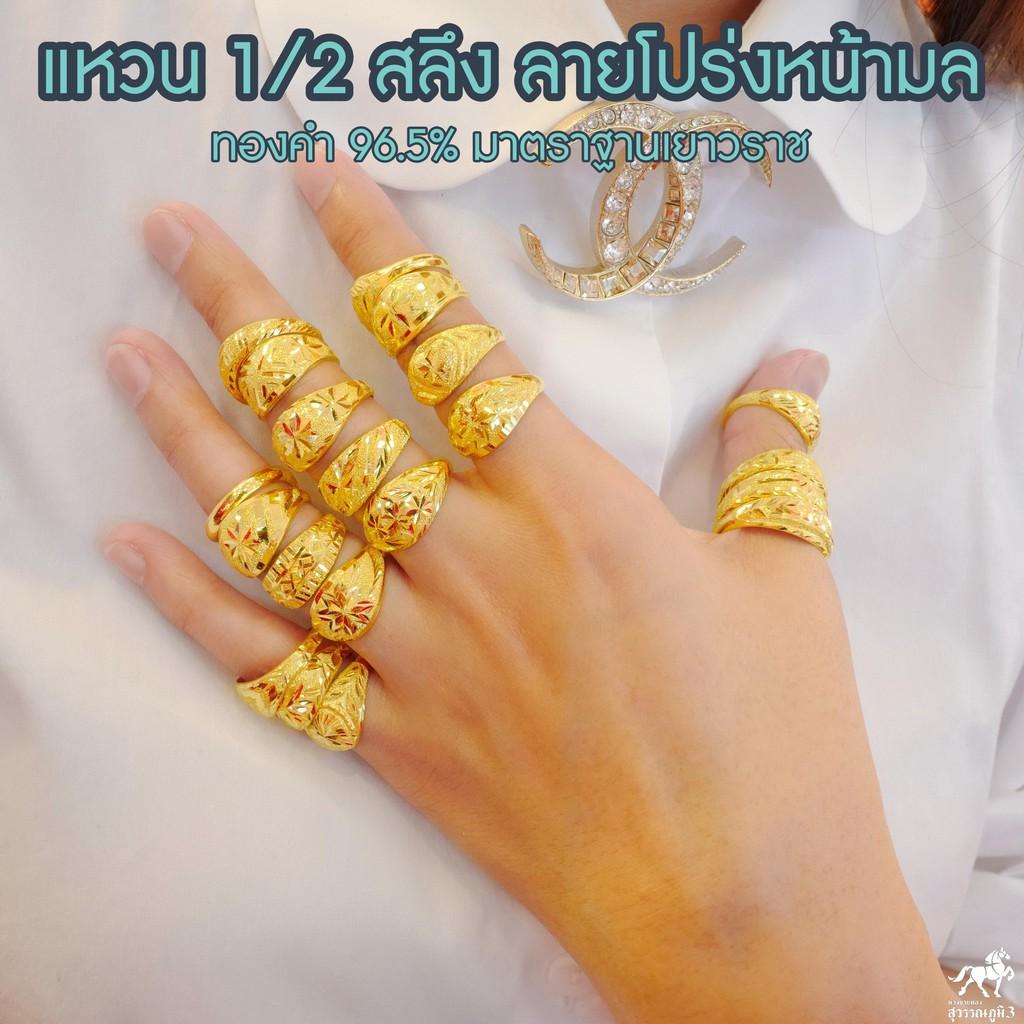 [ถูกที่สุด] SWP3 แหวนทองครึ่งสลึง 1.9 กรัม ลายโปร่งหน้ามล ทองแท้ 96.5% ขายได้ จำนำได้ มีใบรับประกัน แหวนทอง แหว