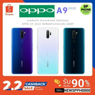 Review OPPO A9  (RAM 8+128GB)เครื่องศูนย์ประกัน 1ปี