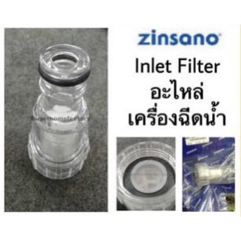 Zinsano Inlet Filter อะไหล่เครื่องฉีดน้ำ ตัวกรองตระไคร่ ฟิวเตอร์ Fillter