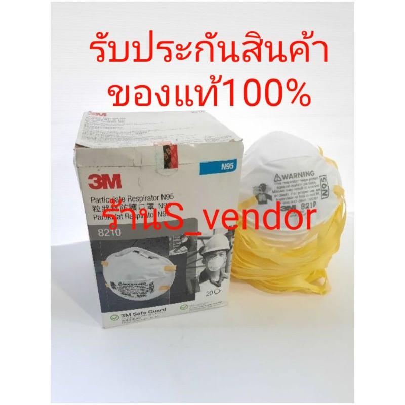 พร้อมส่ง*หน้ากากอนามัย3Mรุ่น8210 N95 (ราคา1ชิ้น)ของแท้100%