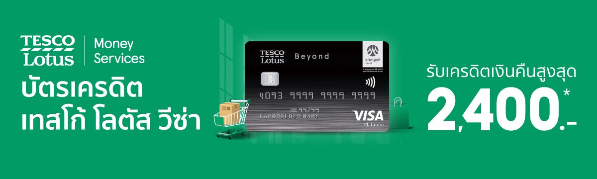 Tesco Money Service cashback (1 Jun 21 - 31 Aug 21)