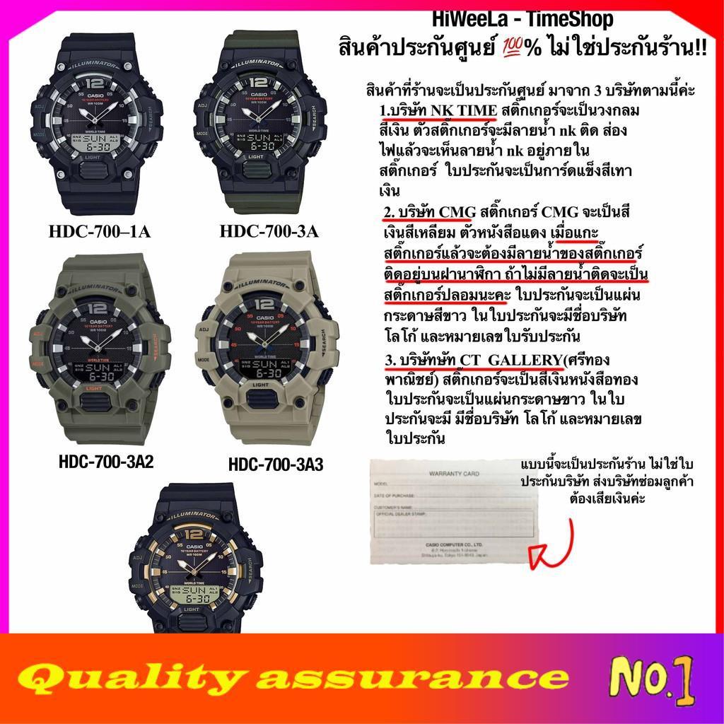 Casioประกัน0ทุกเรือน ไม่ใช่ประกันร้านแน่นอนจ้า - นาฬิกาข้อมือผู้ชาย Casio: HDC-700 รับประกันศูนย์