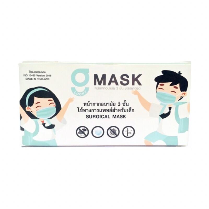✅แมสสำหรับเด็ก หน้ากากอนามัยเด็ก G Lucky Mask