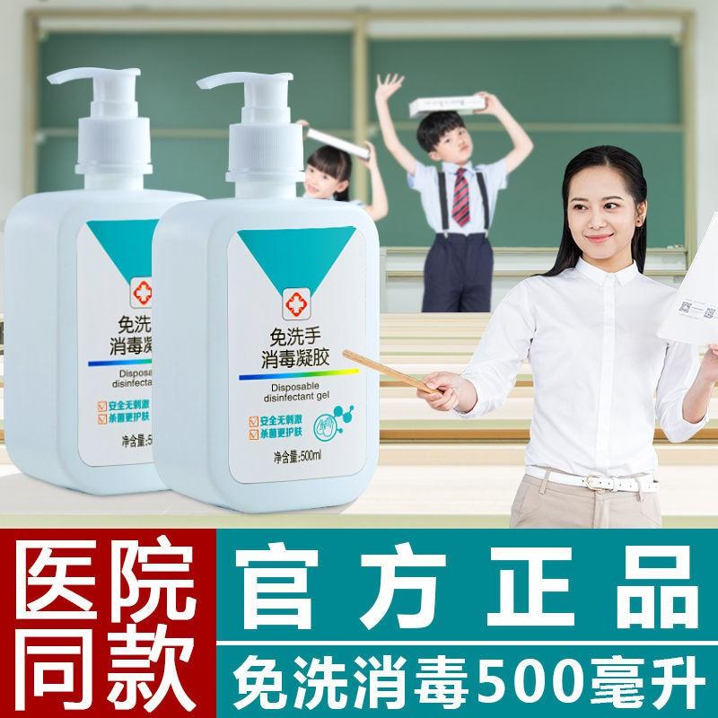 ✘✿ขวดกดเจลล้างมือแบบไม่ต้องล้างสำหรับบ้านเด็ก เจลล้างมือทางการแพทย์ เจลฆ่าเชื้อต้านเชื้อแบคทีเรียสำหรับนักเรียน
