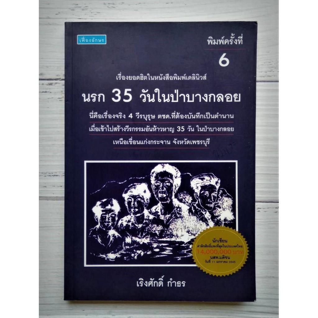 นรก 35 วันในป่าบางกลอย เรื่องจริงของ 4 วีรบุรุษ ตชด. ที่ต้องบันทึกเป็นตำนาน  เมื่อเข้าไปสร้างวีรกรรมอันห้าวหาญ หนังสือ