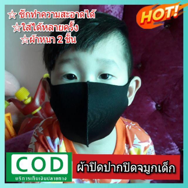 Mask kid fabric ผ้าปิดปากปิดจมูกเด็ก เนื้อผ้าหนา 2 ชั้น แมส ผ้ากันฝุ่นpm 2.5  หน้ากากอนามัย ผ้ากันเชื้อโรค