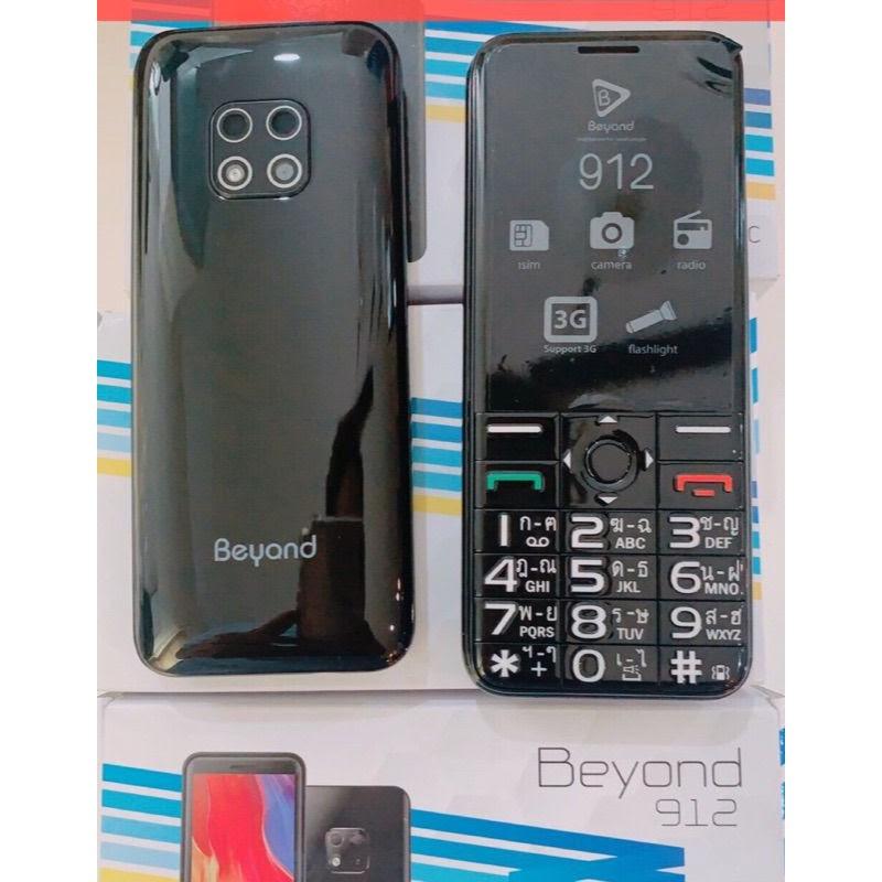 โทรศัพท์มือถือ Beyond 912