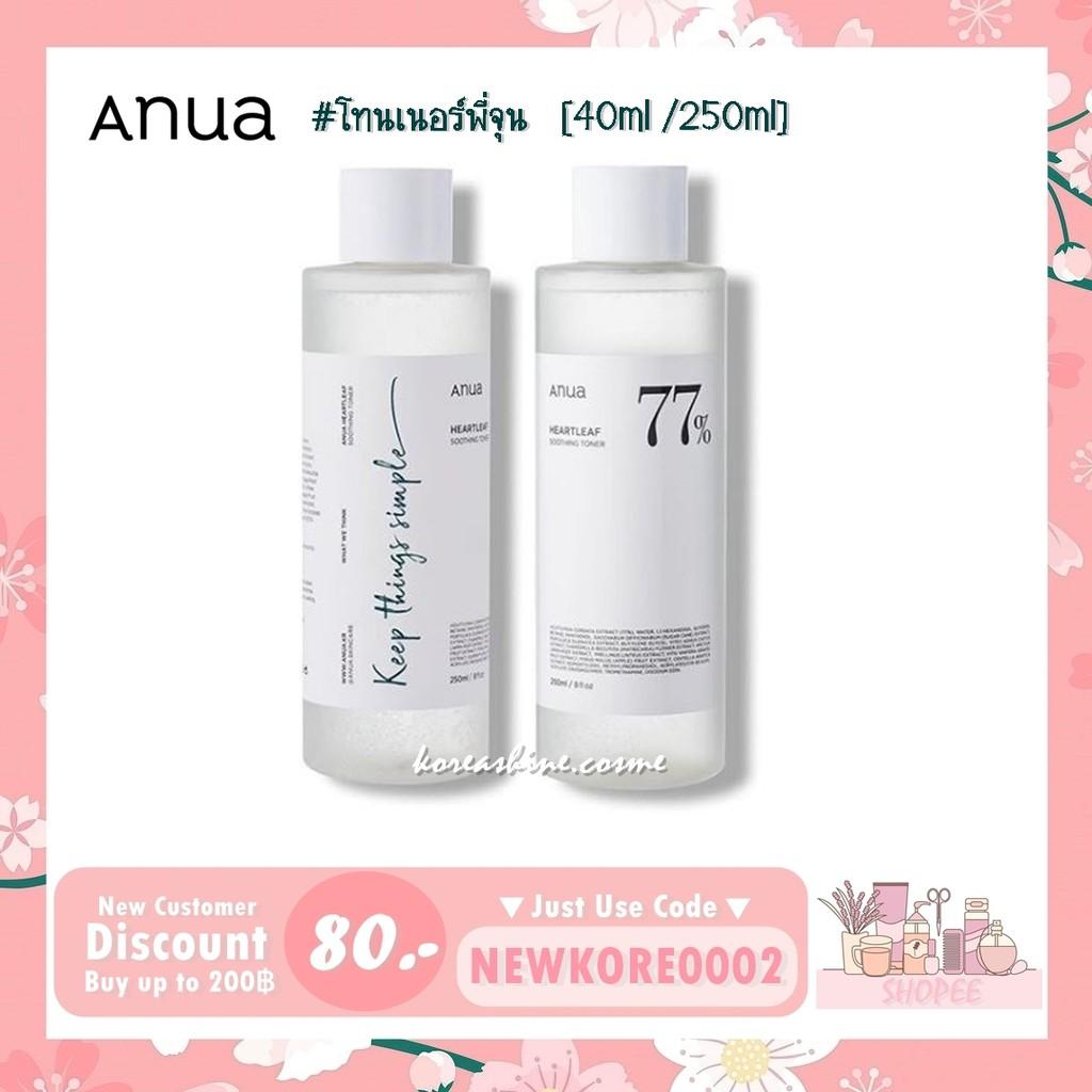 (พร้อมส่ง/ของแท้) Anua Heartleaf 77% Soothing Toner 40ml / 250ml - โทนเนอร์พี่จุน