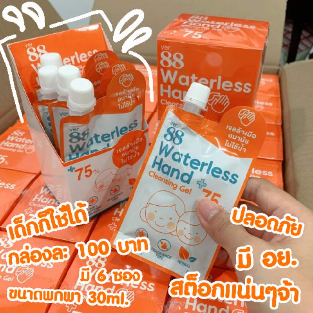 เจลล้างมือเด็กแบบซอง พกพาง่าย (1กล่อง)