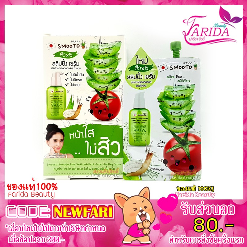 Smooto Tomato Aloe Snail White & Acne Sleeping Serum 10ml (6) 8858718638761 | Shopee Thailand