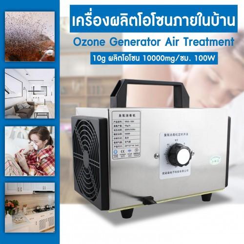 เครื่องอบโอโซน Ozone Generator ขนาด 10g เครื่องผลิตโอโซนภายในบ้าน 10000mg/ชม.