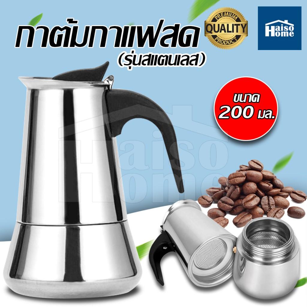 Haiso Home กาต้มกาแฟรุ่นสแตนเลส Moka Pot กาต้มกาแฟสดแบบพกพา หม้อต้มกาแฟแบบแรงดัน เครื่องชงกาแฟ เครื่องทำกาแฟสด เอสเปรสโซ