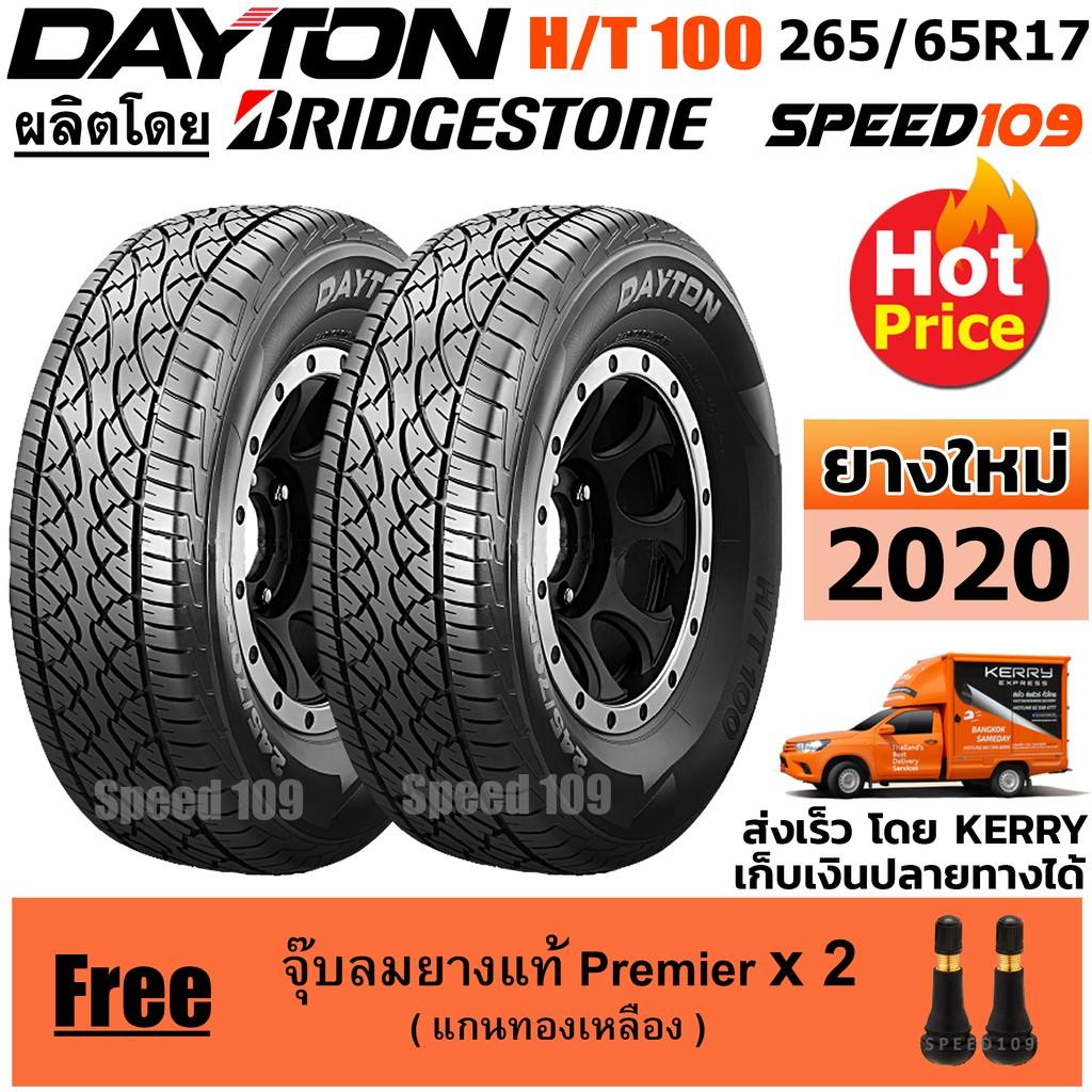 DAYTON ยางรถยนต์ ขอบ 17 ขนาด 265/65R17 รุ่น HT100 - 2 เส้น (ปี 2020)