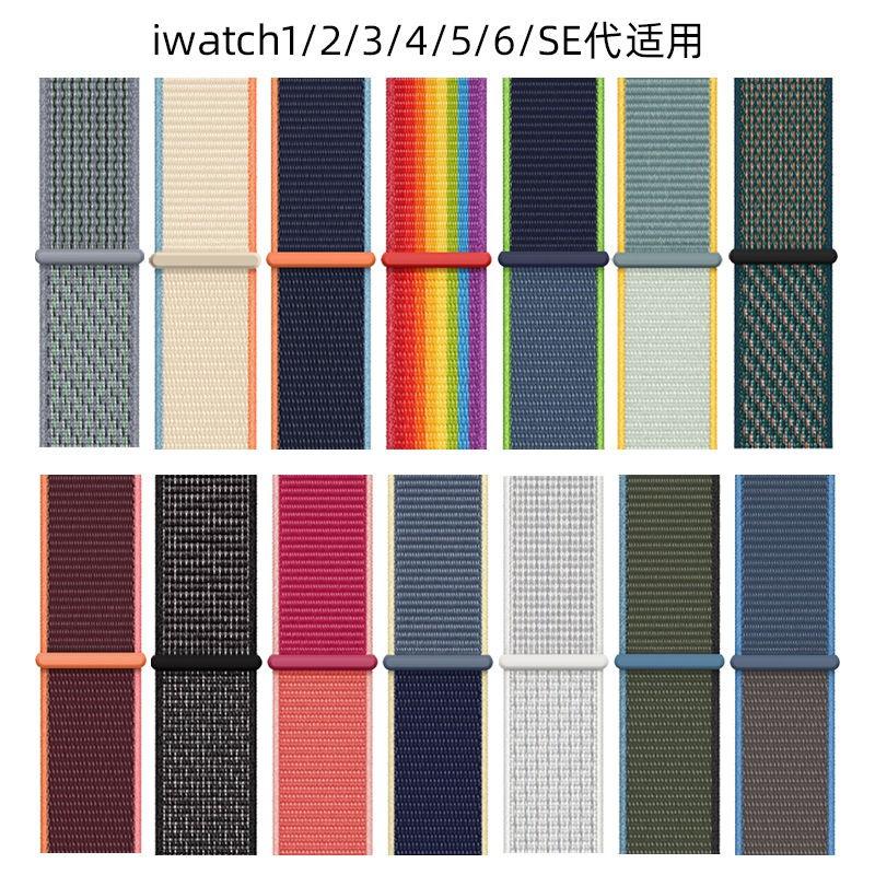 สายนาฬิกาข้อมือไนล่อนสําหรับ Applewatch Iwatch 4/3/6/5/se Generation